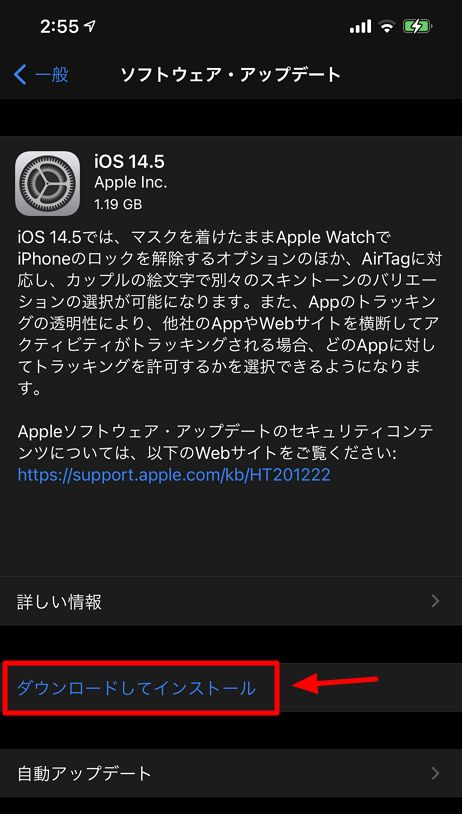 iOS14.5 / iPadOS 14.5へのアップデート手順