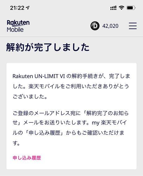 iPhone Tips:eSIMで契約中の楽天モバイル「Rakuten UN-LIMIT VI」解約手順解説