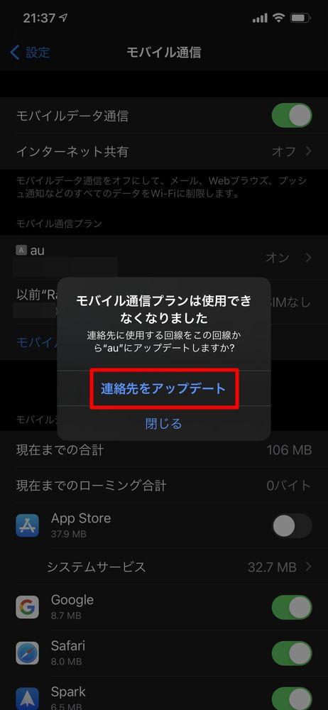 iPhone Tips:楽天モバイル解約後のモバイル通信プラン削除方法