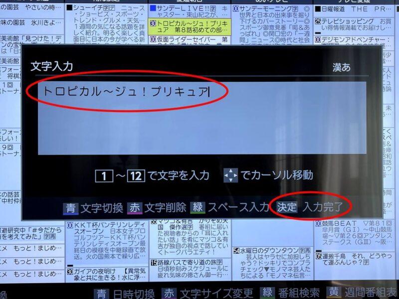 レグザで連ドラ予約ができない/録画に失敗する場合に検索/追跡キーワードを手動で変更する方法