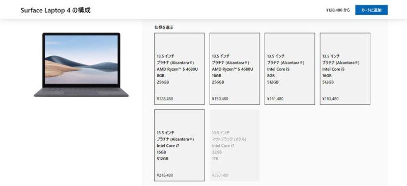 Surface Laptop 4:価格