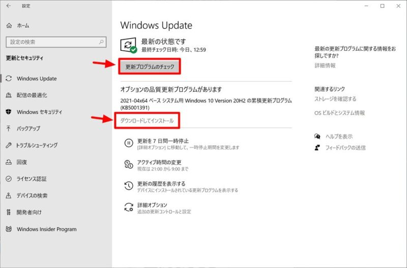 Windows 10 2004 / 20H2:「KB5001391」の適用方法