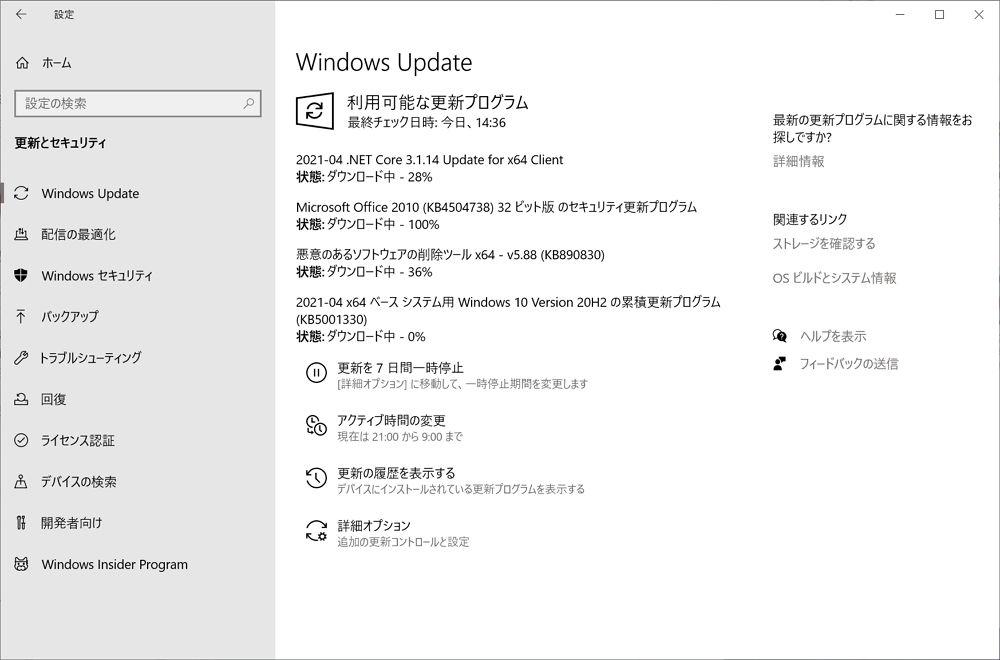 Windows 10:KB5001330を適用した一部環境で不具合発生。ただし現状問題なければ様子見で良さそう。