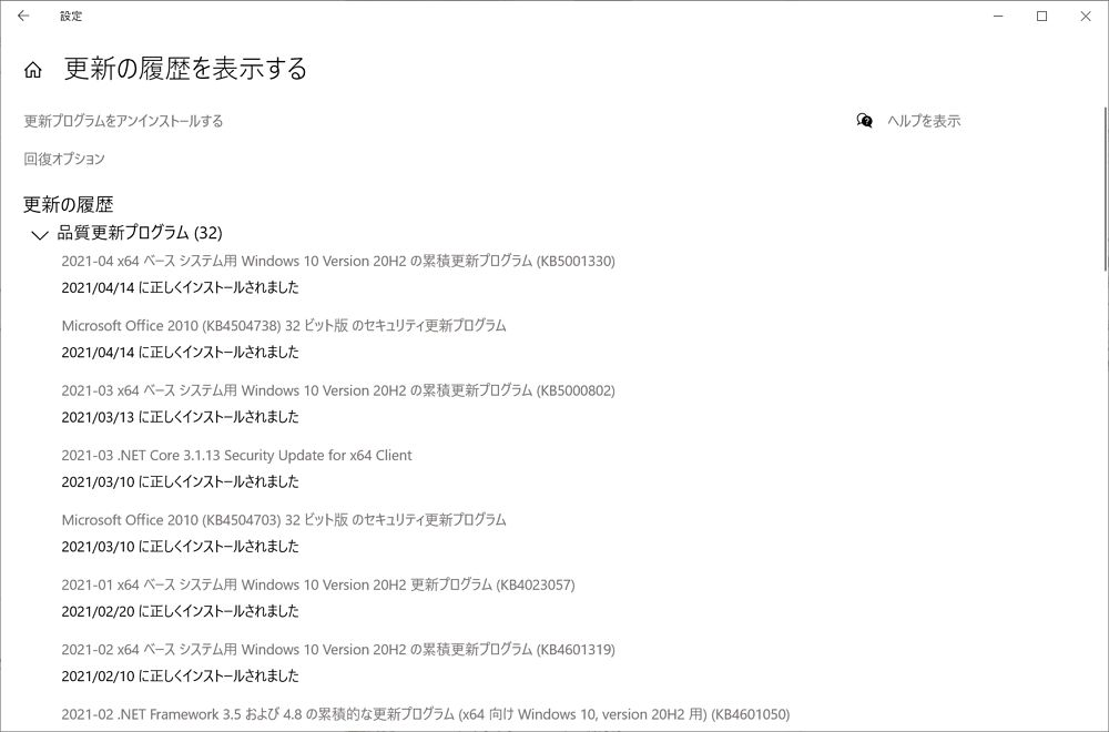 Windows 10:KB5001330 / KB5000842適用後にゲームパフォーマンスが低下する不具合が改善