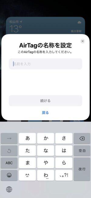 AirTagをiPhoneの横に置いてセットアップ/ペアリング作業を開始する