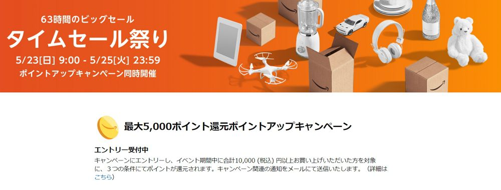 Amazonが「タイムセール祭り」を5/25まで開催中!おすすめセール品をご紹介!最大5000ポイント還元キャンペーンへのエントリーもお忘れなく!