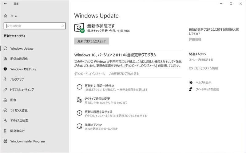 Windows 10バージョン21H1にアップグレードすべきか?