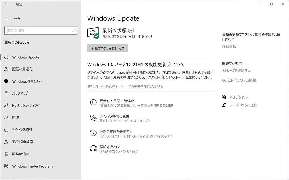 Windows 10 May 2021 Update 21H1が配信開始!手動でダウンロードしてインストールする方法まとめ!