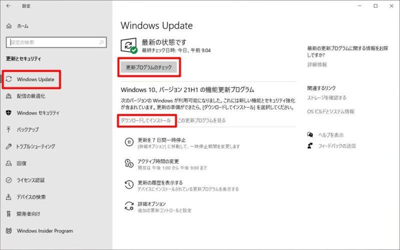 【推奨】Windows Updateを使って、Windows 10 May 2021 Updateをダウンロードしてインストールする方法