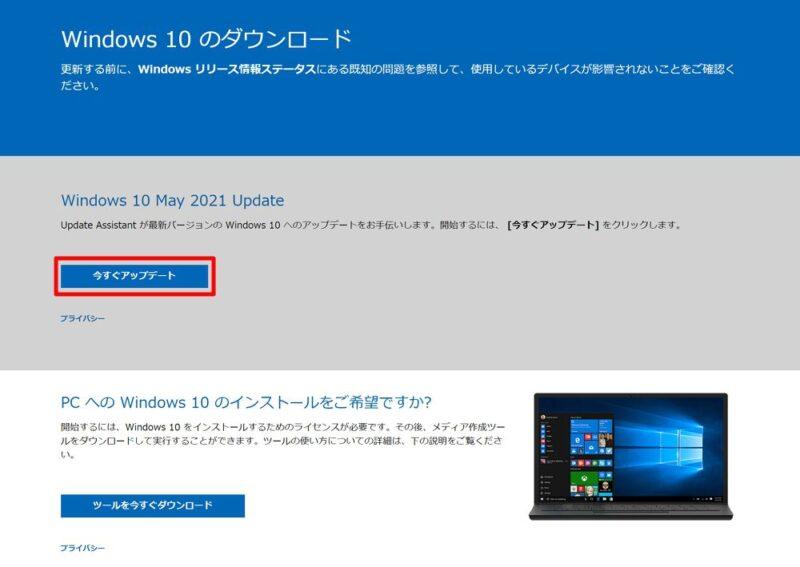 更新アシスタントを使用してWindows 10 May 2021 Updateをダウンロードしてインストールする方法