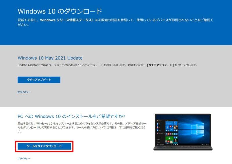 「メディア作成ツール」を使ってWindows 10 May 2021 Updateをダウンロードする方法