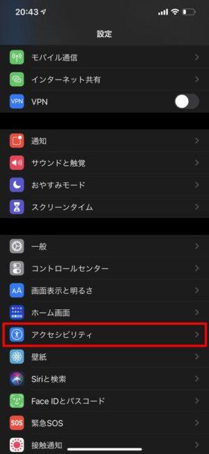 iPhone:背面タップを有効にするための設定方法
