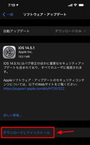 iOS14.5.1 / iPadOS14.5.1へのアップデート手順