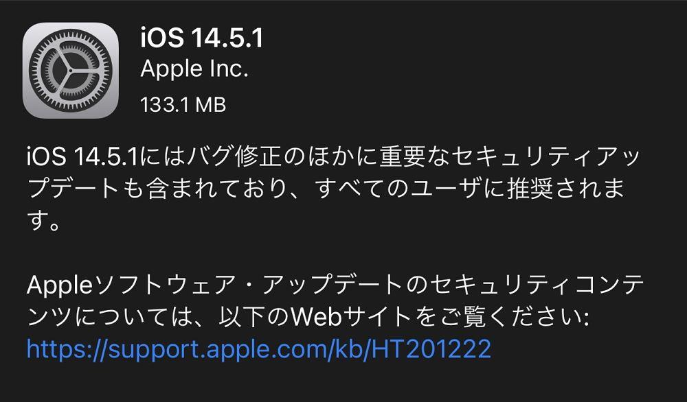 iOS14.5.1 / iPadOS14.5.1が配信開始。Appトラッキングの透明性に関する問題とWebKitのセキュリティ問題が修正。既に脆弱性は悪用の可能性もあるとの事なので早急に適用を