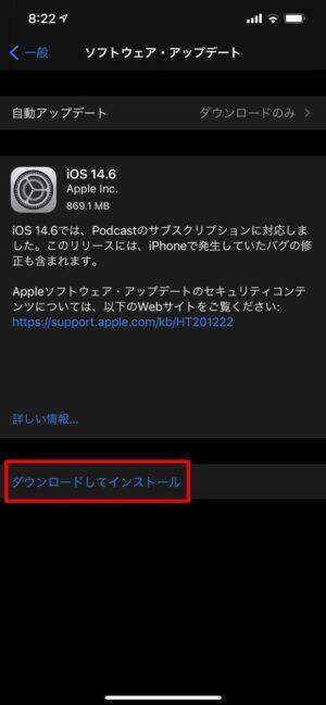 iOS14.7へのアップデート手順