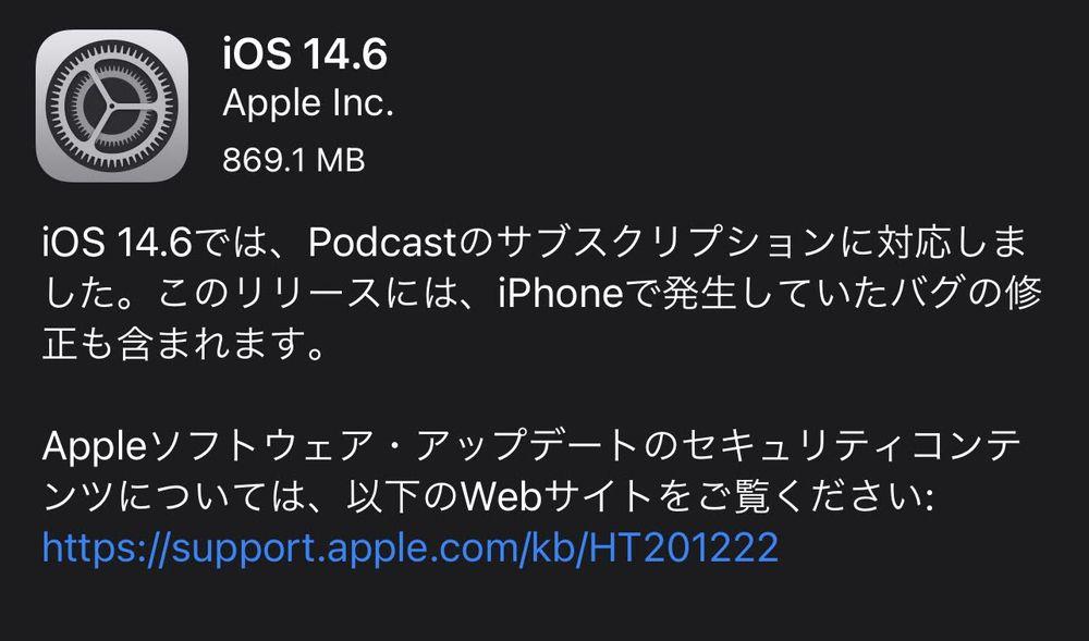 """iOS14.6 / iPadOS14.6が配信開始。ポッドキャストのサブスク対応や""""探す""""の改善、38件の脆弱性修正も"""