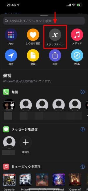 iPhoneの背面タップでカメラアプリを起動する方法~その他任意のアプリも起動可能~