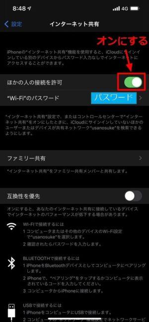 1.iPhoneでWi-Fi接続によるテザリング/インターネット共有を行う方法