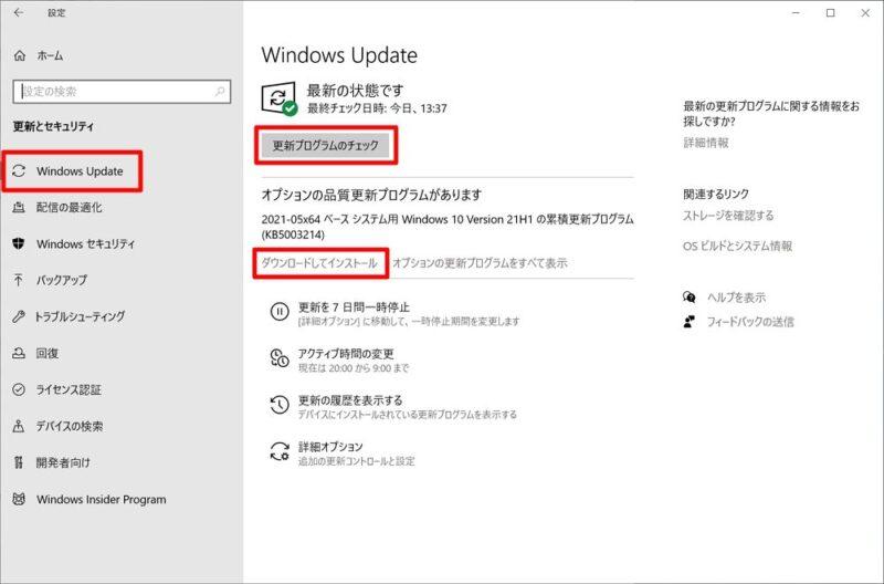 Windows 10 2004 / 20H2 / 21H1:「KB5003214」の適用方法