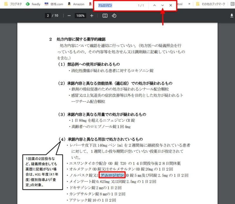 Windows 10 Tips:ウェブページやファイル内のキーワード検索ができる「Ctrl+F」使っていますか?