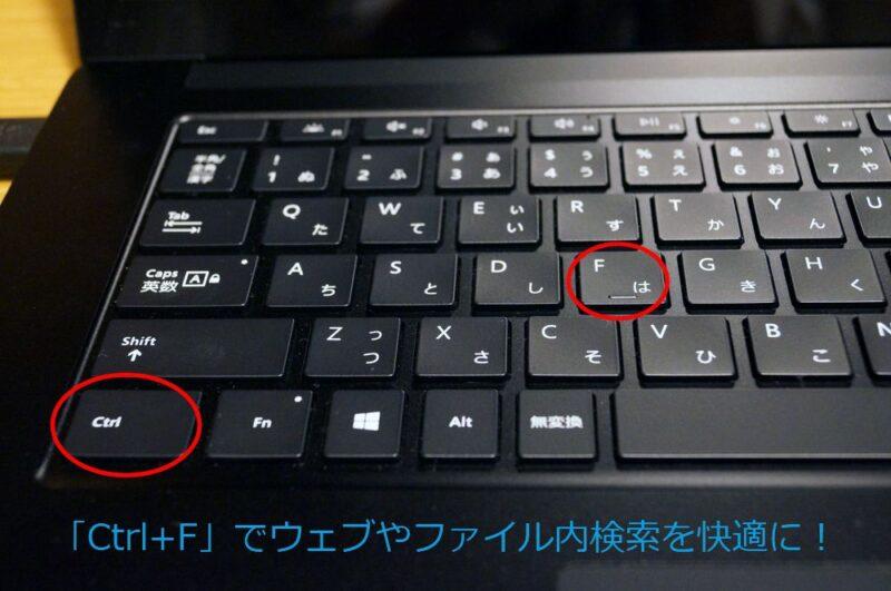 Windows 10の「Ctrl+F」は手軽に使える便利な検索時短テクニック!ぜひ利用してみてください!