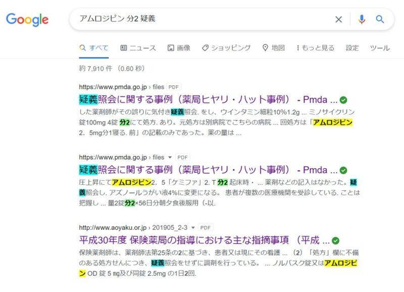複数ワード検索ならChrome拡張機能の「isear」がおすすめ。