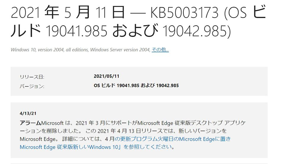 Windows 10:KB5003173アップデートを適用するとエラー「0x800f0922」で失敗する場合の対処方法