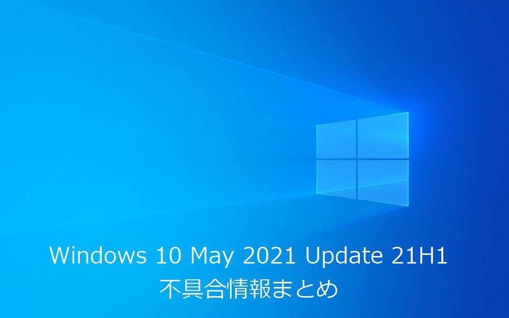 Windows 10 May 2021 Update 21H1:不具合情報まとめ