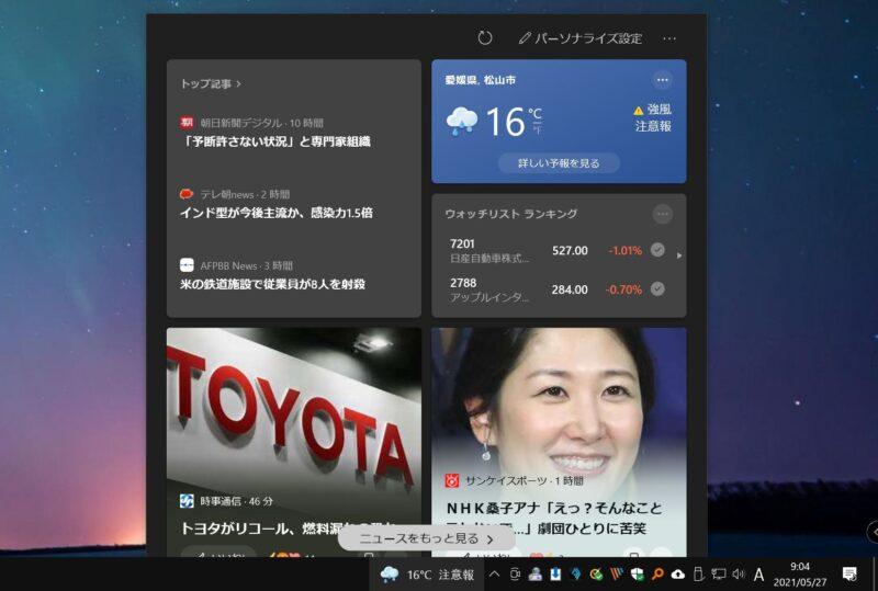 Windows 10:「ニュースと関心事項」をもっと便利に使いこなそう!