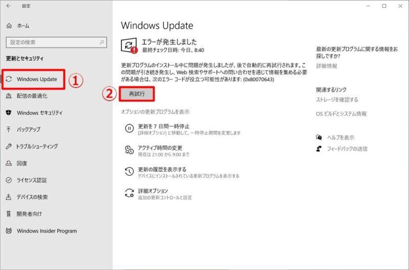 Windows セキュリティを開き、「Microsoft Defender」を手動でアップデートする