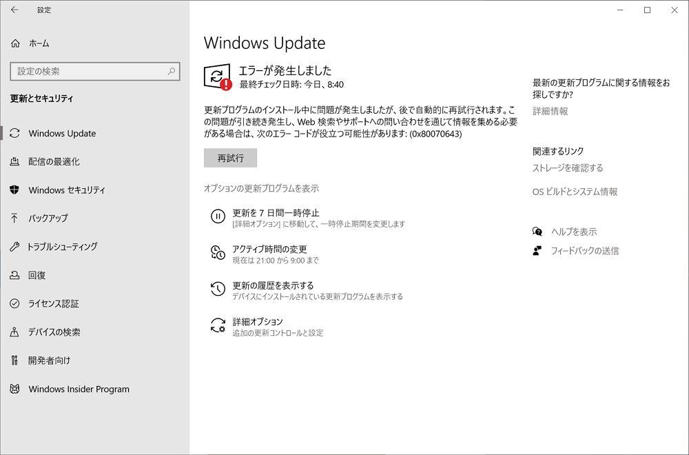 Windows 10:Windows Updateで「0x80070643」エラーが表示される場合の対処方法