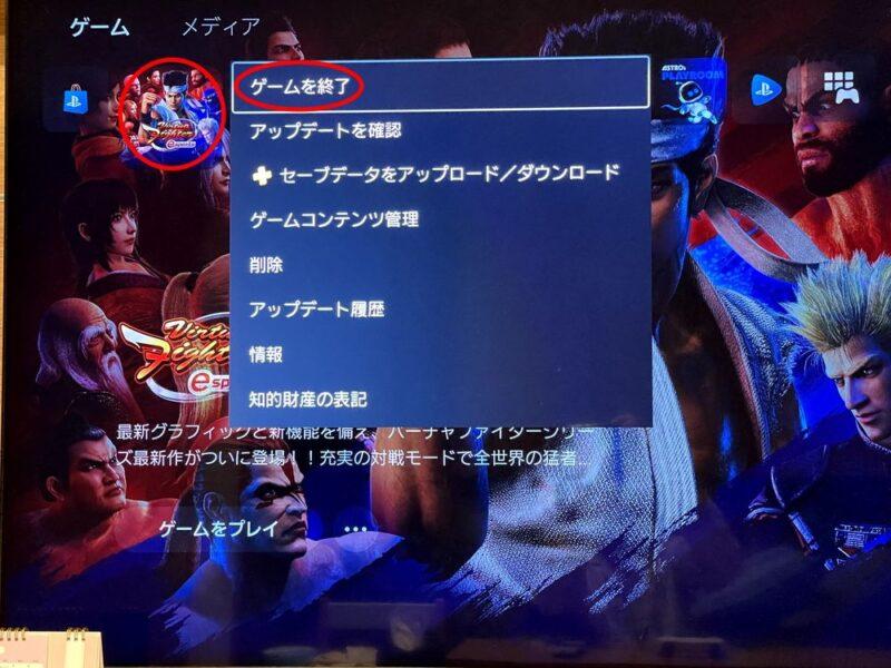PS4/PS5:「バーチャファイター eスポーツ」の「レジェンダリーパック」購入後キャラクターのカスタマイズが出来ない場合はアプリの再起動を!