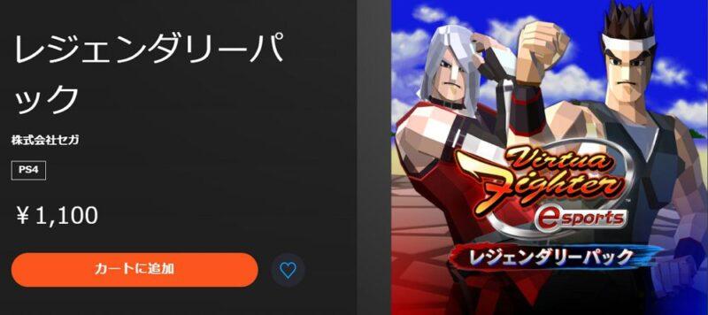バーチャファイター eスポーツの追加DLC「レジェンダリーパック」とは?