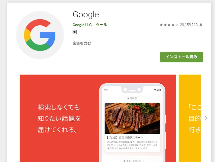Androidの「Google アプリ」が強制終了を繰り返す問題がついに修正!最新バージョンへアップデートを!