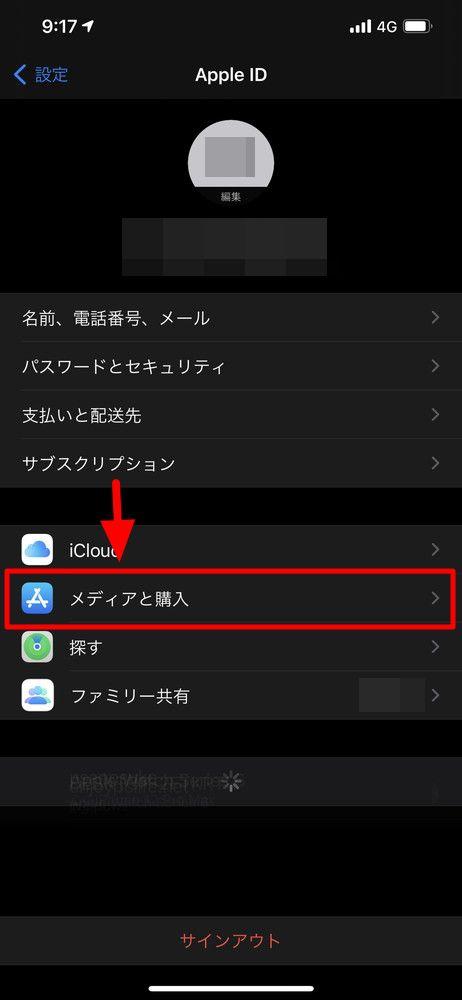 Apple Music:iPhoneの「ミュージック」アプリで音楽再生が15秒で停止する場合の直し方