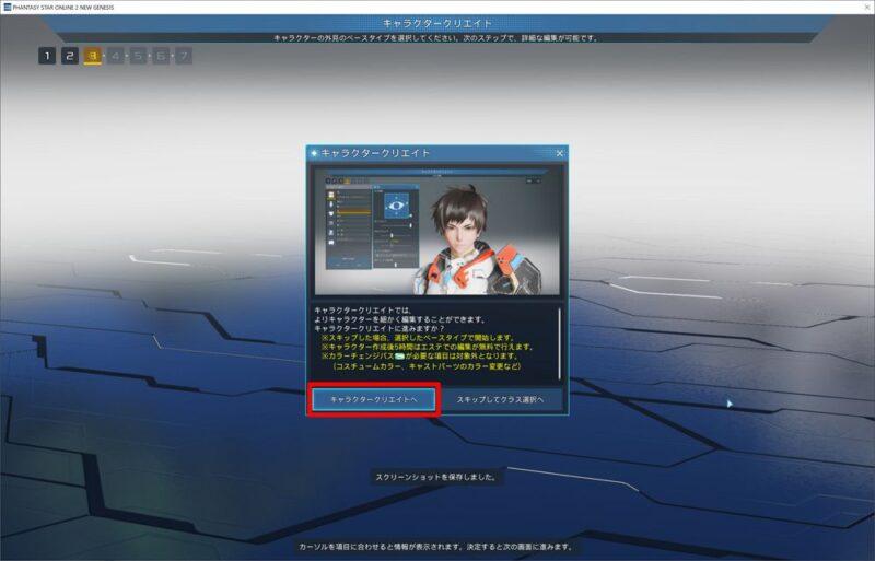 PSO2 NGS:キャラクタークリエイトで作成したクリエイトデータを引き継ぐ方法