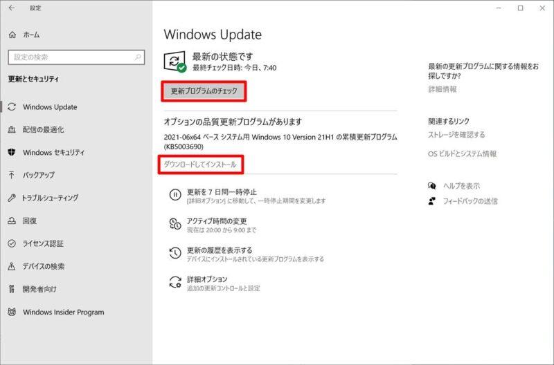Windows 10 2004 / 20H2:「KB5003690」の適用方法