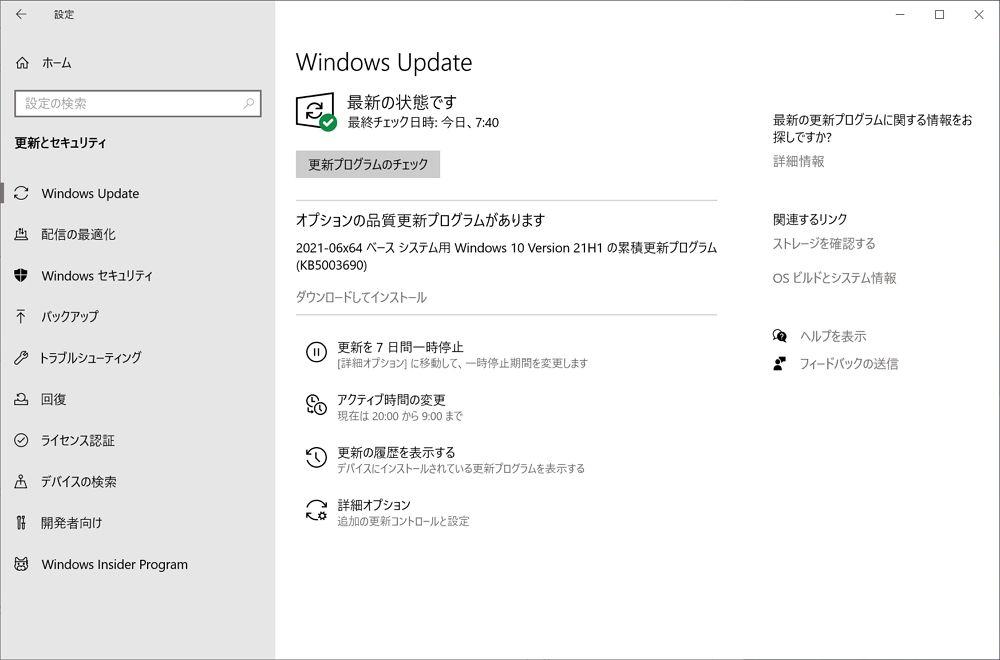 Windows 10:オプションパッチ「KB5003690」が配信開始。「ニュースと関心事項」やゲームパフォーマンスに関するバグの修正など。必要に応じてインストールを。