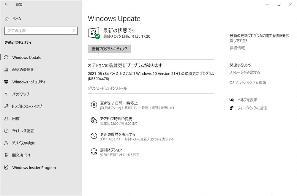 Windows 10:オプションパッチ「KB5004476」が配信開始。Xboxの問題を修正。必要に応じてインストールを。
