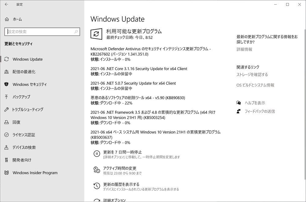 【Windows Update】マイクロソフトが2021年6月のセキュリティ更新をリリース。既に悪用の事実があるゼロデイ脆弱性が修正されているので早急にアップデートの適用を。一部リモートアクセスに関する不具合などあり。ご注意を。