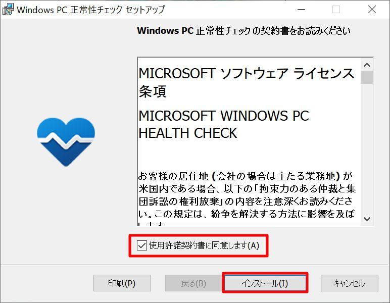 Windows 11:無料アップデートに対応しているか「互換性チェックツール」で確認する方法