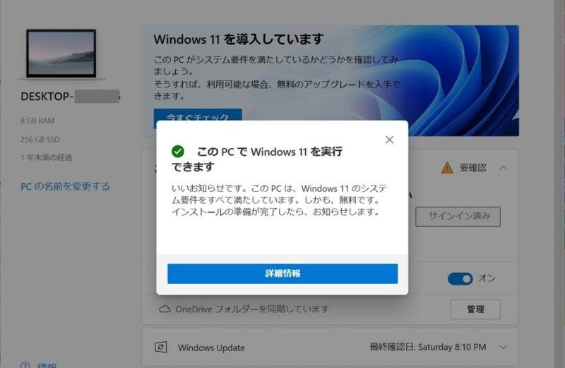 現在使用中のパソコンがWindows 11への無料アップグレードに対応しているか確認する方法