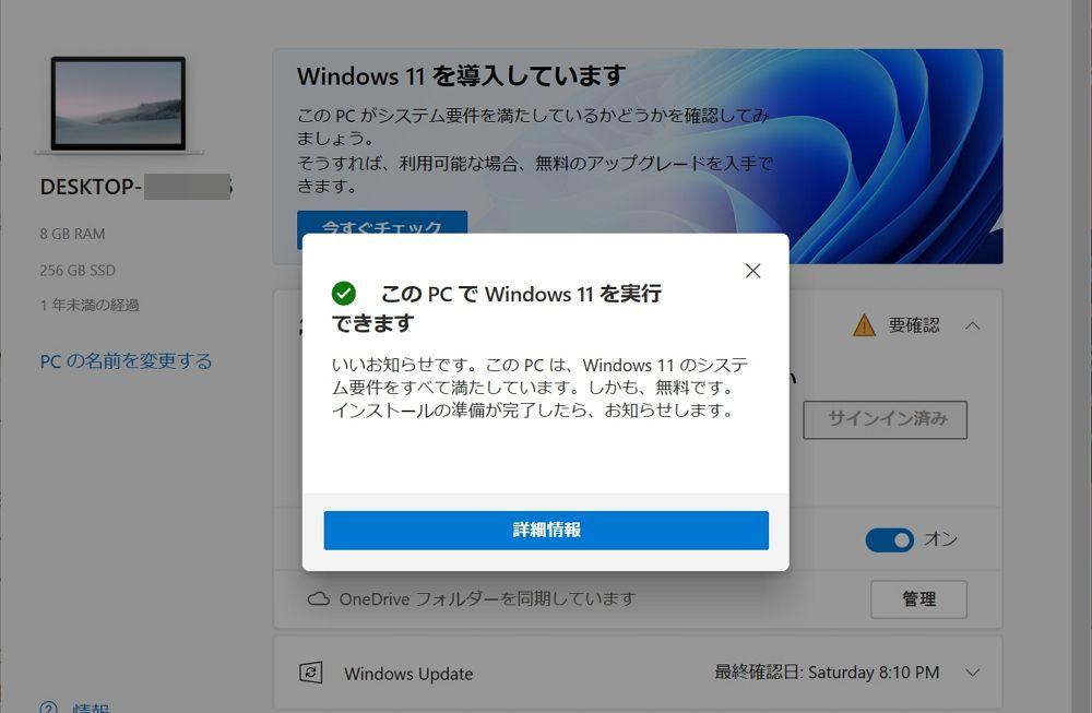 現在使用中のパソコンがWindows 11への無料アップデートに対応しているか確認する方法