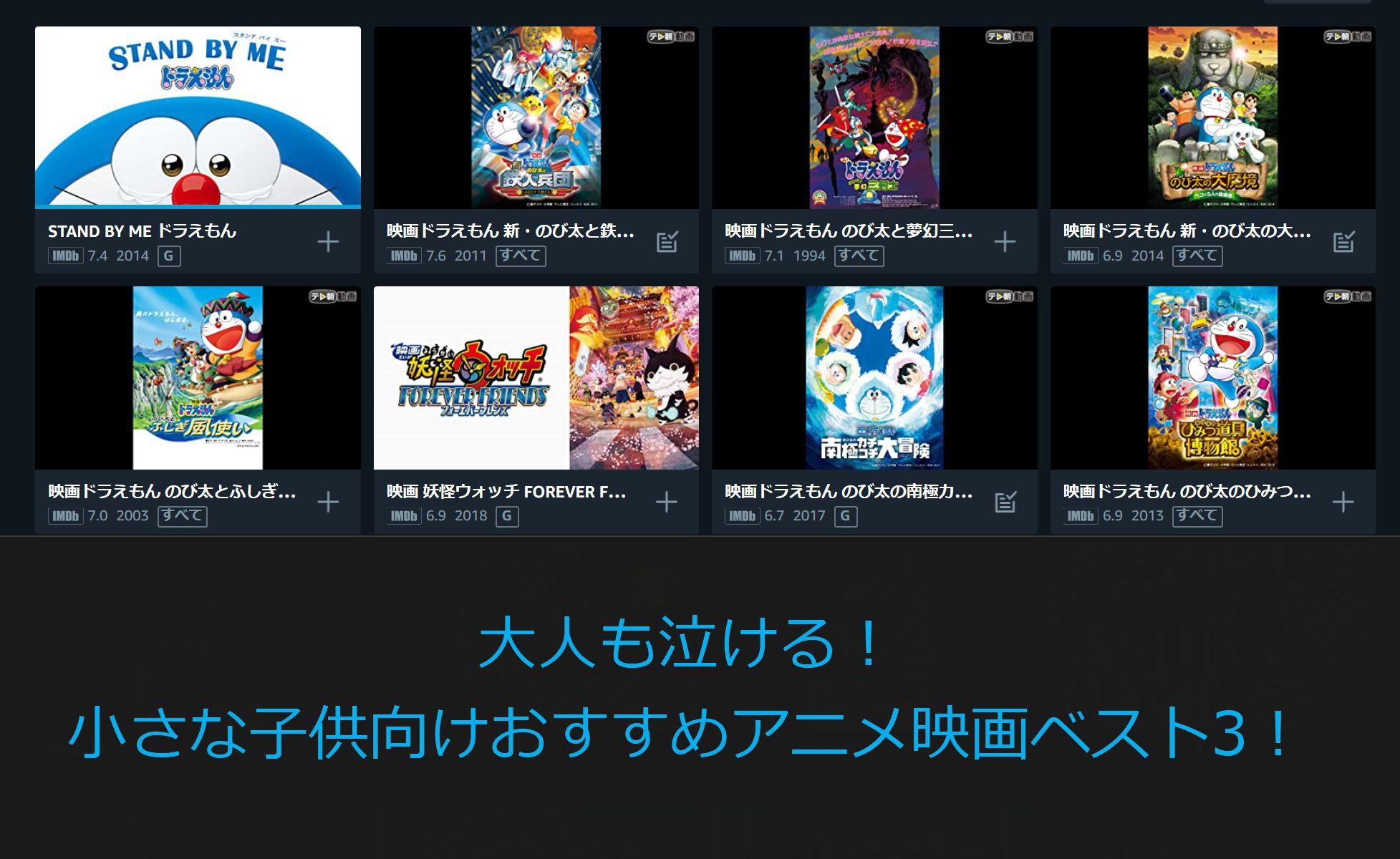 大人も泣ける!小さな子供向けおすすめアニメ映画ベスト3!