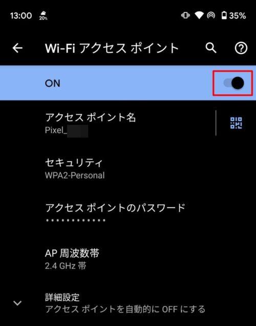 AndroidでWi-Fi接続によるテザリングを行う方法