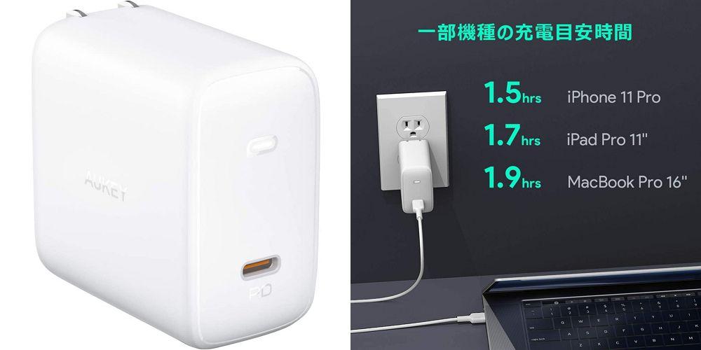 本日限り!AUKEYがAmazonにて65W以上の出力に対応したPD充電器3種の20%オフセールを実施中!