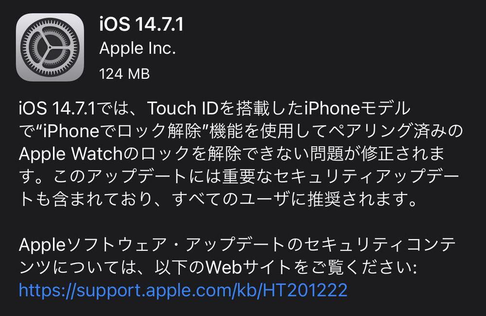 iOS14.7.1 / iPadOS14.7.1が配信開始。ゼロデイ脆弱性が修正されているので早急にアップデートの適用を。Apple Watchロック解除問題にも対応済み