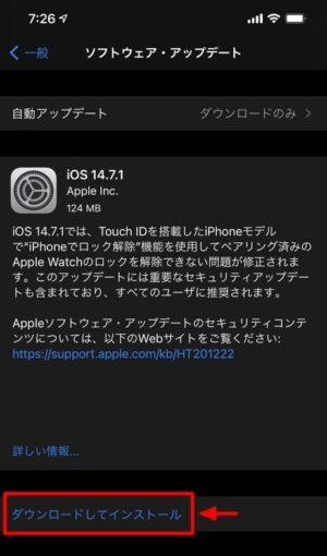 iOS14.7.1 / iPadOS14.7.1へのアップデート手順