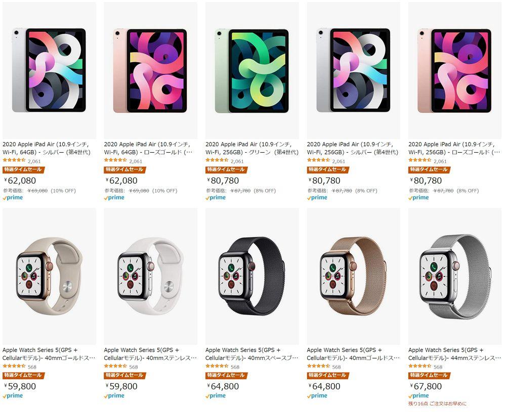 iPad Air 第4世代(8-10%オフ)とApple Watch Series 5がAmazonでセール中!7/18まで!