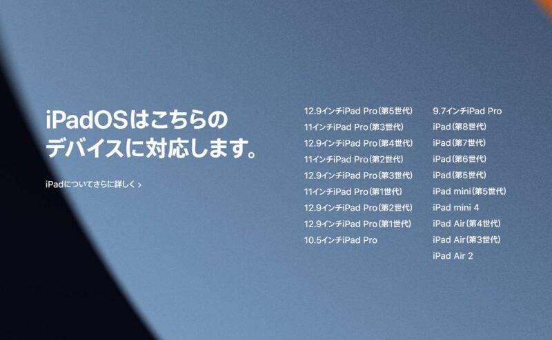 iPadOS 15の対応機種一覧